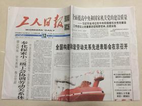 工人日报 2019年 7月12日 星期五 第20111期 今日8版 邮发代号:1-5