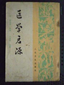 医学启源(大年夜32开、繁体竖排、1978年1版1印、中医类)书中附赠一张树叶画