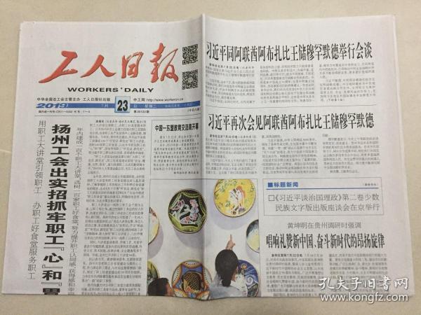 工人日报 2019年 7月23日 星期二 第20122期 今日8版 邮发代号:1-5