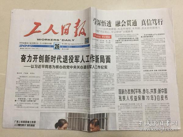 工人日报 2019年 7月26日 星期五 第20125期 今日8版 邮发代号:1-5