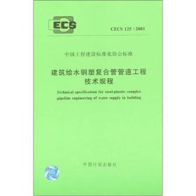 中国工程建设标准化协会标准:建筑给水钢塑复合管管道工程技术规程(CECS 125:2001)