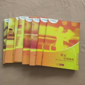 中国平安学员手册:岗前培训课程、转正培训课程、职前培训课程、新人培训课程(共8本和售)
