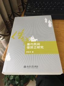 唐代民间借贷之研究