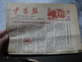 中医报 1989年9月27日 第1-4版    (编号21)