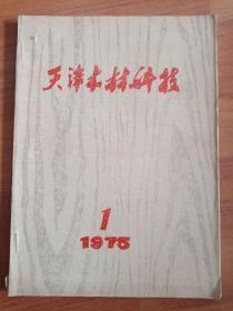 罕见---天津木材科技创刊号(未裁本)