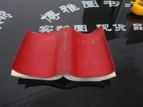 毛泽东选集《64开一卷本》1970年济南15印     实物图 品如图   100-1号柜