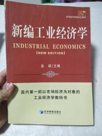新编工业经济学【正版现货】