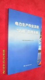 """电力生产作业流程""""六规""""管理手册"""