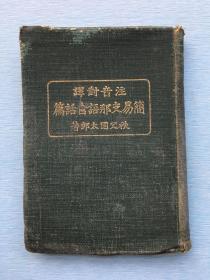 《注音对译简易支那语会话篇》  秩父固太郎 著昭和12年(1937年)大坂屋号书店 出版  64开!