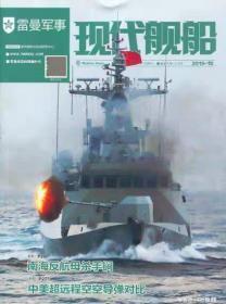 现代舰船2019年 18
