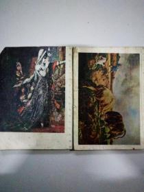 收获。1983年第1,2期,两期合售