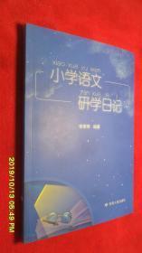 小学语文研学日记