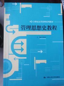 21世纪公共管理系列教材:管理思想史教程