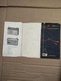 1963年美多牌28A一l型中短波晶体管收音机说明书