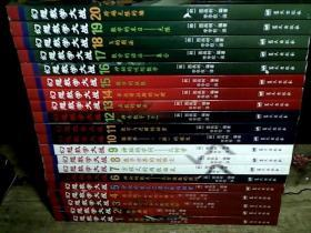 幻想数学大战(1--20册)
