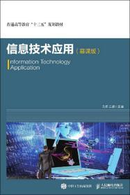 信息技术应用(慕课版)