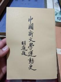 中国新文学运动史  繁体竖版,一版一印(这本书比较奇怪,外壳和书内的出版时间以及出版社不一样,有二个)一个是1933年9月印,杰成印书局,另一个是1986年2月印,上海古书店出版社