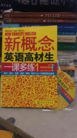 新概念英语(新版)辅导丛书:新概念英语高材生一课多练1 壹佳英语创作团队 编 / 化学工业出版社 9787122221858 带光盘