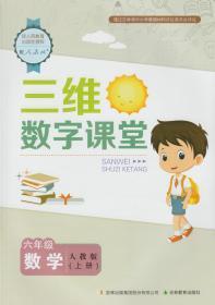 2019秋 人教版 三维数字课堂 数学 六年级上册
