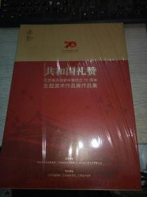 共和国礼赞. 江苏省庆祝新中国成立70周年主题美术作品展作品集  [全新未拆塑封面]