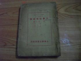 民国三十八年版:大学投考指南