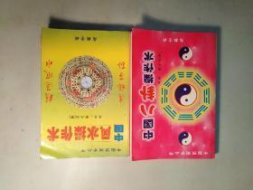 中国风水操作术,中国八卦操作术(两册合售)
