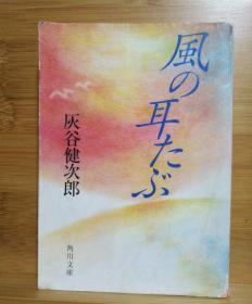日文原版  风の耳たぶ(店内千余种低价日文原版书)