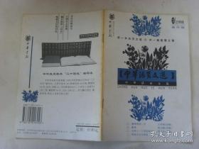 中华活页文选(高中版)1998年第2期