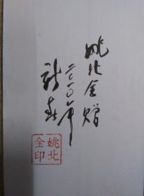 书画家拾趣  姚北全毛笔签赠钤印本