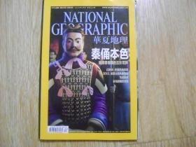 华夏地理 2012年6月号--秦俑本色