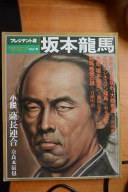 日文原版  《坂本龙马》  大16开本252页厚册多图