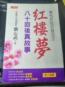 茅盾文学奖得主系列《红楼梦八十回后真故事》