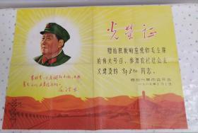 1969年西安市革命委员会赠光荣证