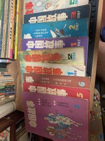 中国故事(1986年2,5,6册)(1987年1,2,3,5册)(1988年1,2册)