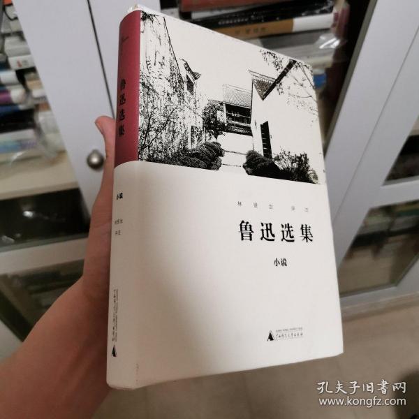 (包邮)林贤治评注 鲁迅选集 小说  林贤治签名毛边本