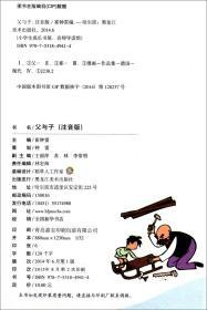 父与子注音版(cz)