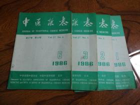中医杂志1986年1 2 3 6