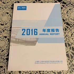 张江高科2016年度报告