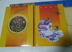 2000年生肖龙年邮票年册.含全部套票小型张保真正品