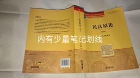 民法原论:第四版