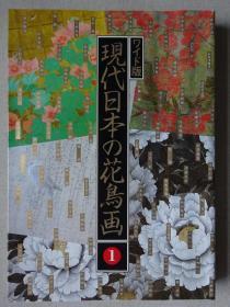 现代日本的花鸟画 现代日本の花鸟画 1 日本画岩彩画工笔重彩画参考 超大日文原版 现贷包邮