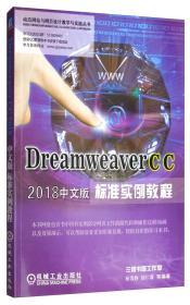 Dream weaverCC 2018 中文版标准实例教程