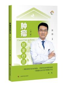 肿瘤居家疗法(第二版)