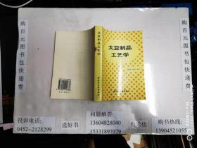 大豆制品工艺学  32开本