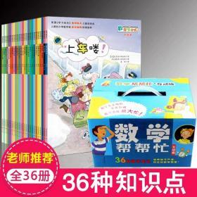 现货老师推荐 礼盒互动版数学帮帮忙绘本 全套36册正版 一二三年级小学生版