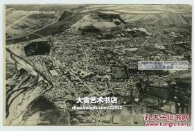 1938年满洲国伪间岛省龙井市航拍全景老明信片,现在属于延吉延边朝鲜族自治州行政区内
