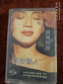 磁带 梅艳芳国语首版《亲密爱人》
