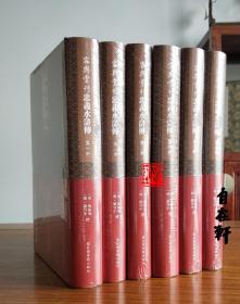 容与堂刊忠义水浒传(精装全六册)