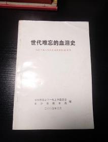 世代难忘的血泪史 纪念中国人民抗日战争胜利60周年