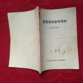 教育革命参考资料(汉语语法常识)